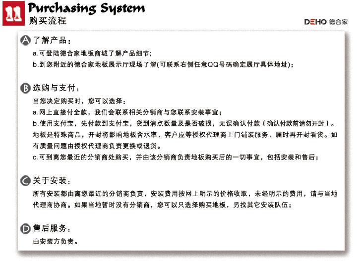 11-Purchasing-System.jpg